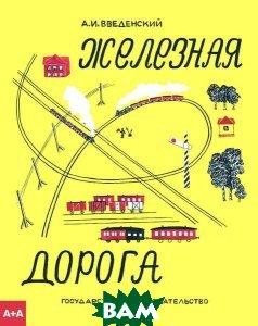 Купить Железная дорога, Ад Маргинем, Александр Введенский, 978-5-91103-353-8