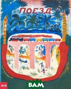 Купить Поезд (изд. 2017 г. ), Ад Маргинем, Е. Л. Шварц, 978-5-91103-352-1