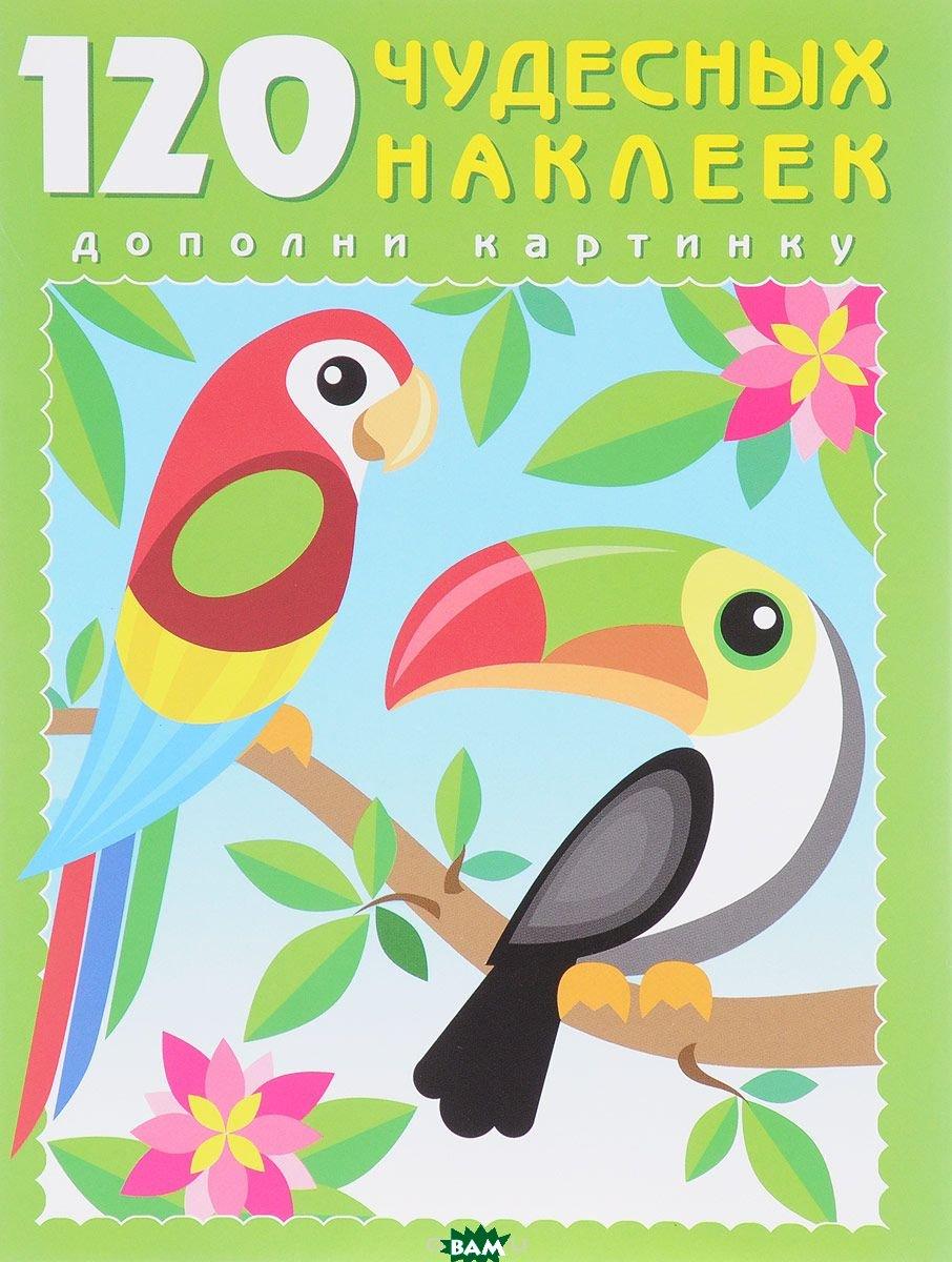 Купить Попугай (изд. 2017 г. ), Фламинго, 978-5-7833-2239-6