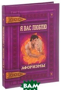 Купить Я вас люблю. Афоризмы, Кристалл Бук, Светлана Мирошниченко, 978-9-66936-272-8