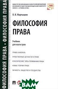 О. В. Мартышин / Философия права. Учебник