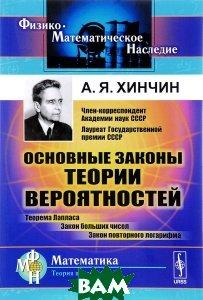 Купить Основные законы теории вероятностей. Теорема Лапласа. Закон больших чисел. Закон повторного логарифма, URSS, А. Я. Хинчин, 978-5-9710-4558-8