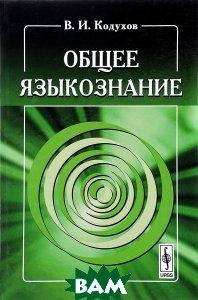 Купить Общее языкознание, URSS, В. И. Кодухов, 978-5-397-05821-6