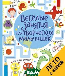 Купить Веселые занятия для творческих мальчишек, Клевер-Медиа-Групп, Джеймс Маклейн, Луси Боуман, 978-5-91982-432-9