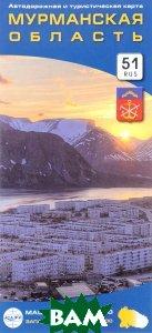Купить Мурманская область. Автодорожная и туристическая карта, КАРТА ЛТД, 978-5-91704-068-4