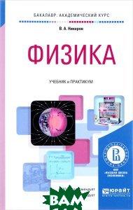 Физика. Учебник и практикум, ЮРАЙТ, В. А. Никеров, 978-5-9916-4820-2  - купить со скидкой