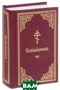 Купить Служебник, Свято-Елисаветинский монастырь, 978-985-7124-33-6