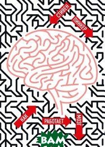 Купить Как работает мозг, Кучково поле, Стивен Пинкер, 978-5-9950-0712-8