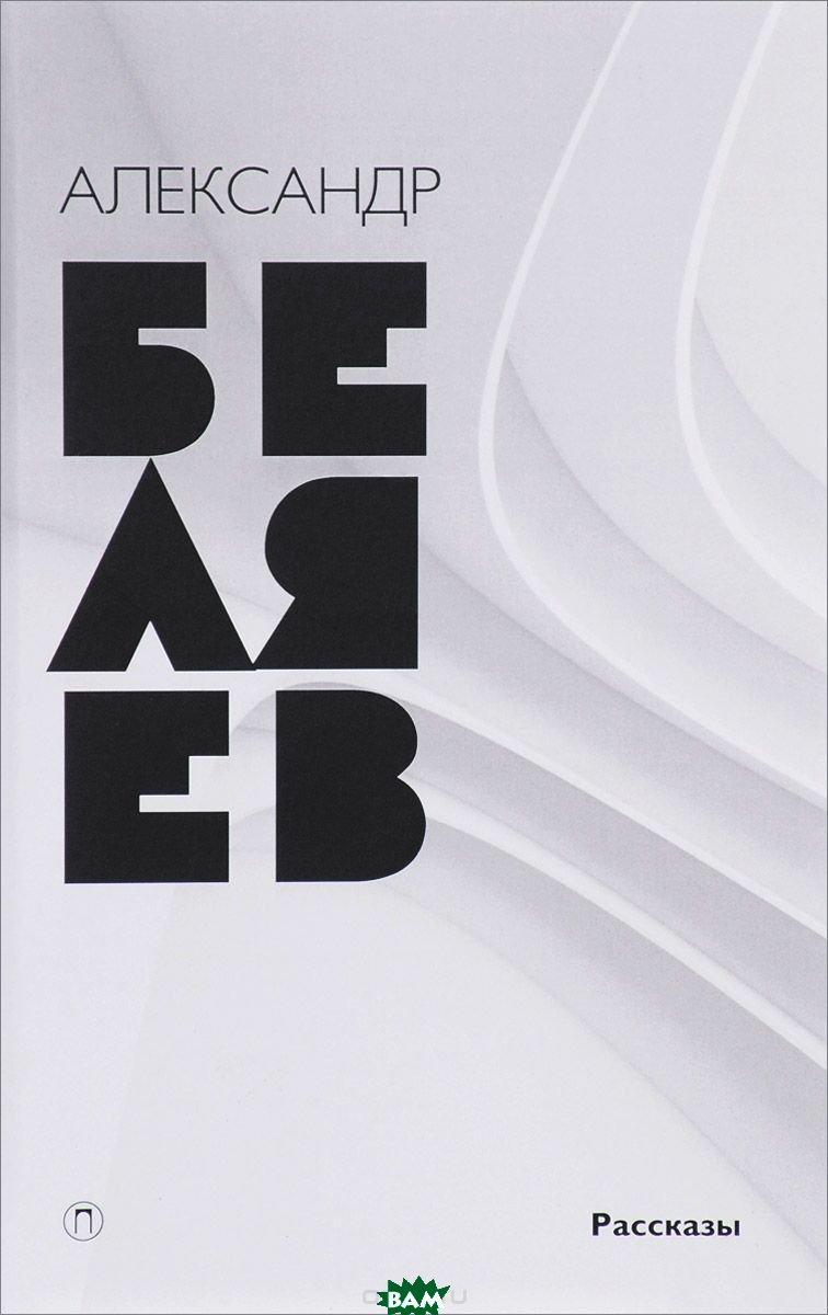 Купить Собрание сочинений Беляева Александра Романовича. В 8-и томах. Том 8: Рассказы, Пальмира, Беляев Александр Романович, 978-5-521-00394-5