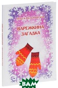 Купить Варежкина загадка, Сказочная дорога, О.П. Кульневская, 978-5-4329-0122-4