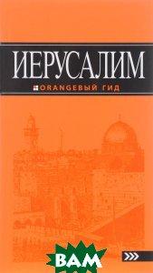 Купить Иерусалим. Путеводитель, ЭКСМО, Арье Лев, 978-5-699-95146-8