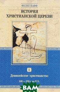 История христианской церкви. Том 2. Доникейское христианство. 100 - 325 года по Рождество Христово