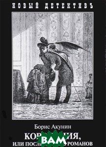 Купить Коронация, или Последний из романов, ЗАХАРОВ, Борис Акунин, 978-5-8159-1449-0