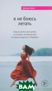 Купить Я не боюсь летать, ЭКСМО, Эрика Йонг, 978-5-699-95470-4