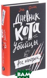 Купить Дневник кота-убийцы. Все истории, Самокат, Энн Файн, 978-5-91759-537-5