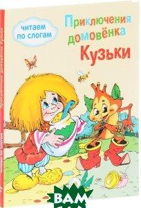 Купить Приключения домовенка Кузьки, Стрекоза, Г. В. Александрова, 978-5-479-01474-1