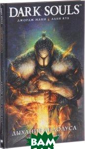 Купить Dark Souls. Дыхание Андолуса. Графический роман, АСТ, Джордж Манн, 978-5-17-102485-7