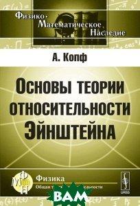Купить Основы теории относительности Эйнштейна, Либроком, А. Копф, 978-5-397-05856-8
