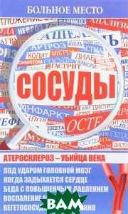 Купить Больное место. Сосуды, Газетный мир, В. Шабанова, 978-5-4423-0240-0