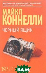 Купить Черный ящик, АСТ, Майкл Коннелли, 978-5-17-103233-3