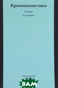 Купить Криминалистика. Учебник. Гриф МО РФ, НОРМА, Н. П. Яблоков, 978-5-91768-830-5