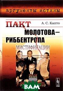 Пакт Молотова-Риббентропа. Мистификации или реальность