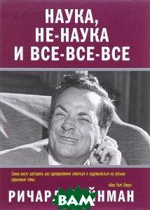 Купить Наука, не-наука и все-все-все, АСТ, Ричард Фейнман, 978-5-17-099065-8