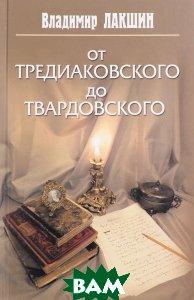 Купить От Тредиаковского до Твардовского, Художественная литература, Владимир Лакшин, 978-5-28003-749-6