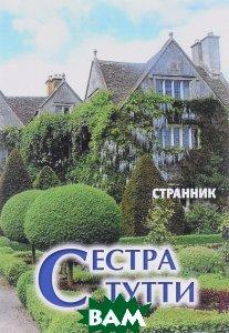 Купить Сестра Тутти, ПЕРО, Странник, 978-5-906933-91-1