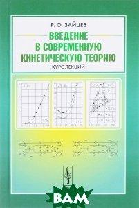 Купить Введение в современную кинетическую теорию. Курс лекций, URSS, Р. О. Зайцев, 978-5-484-01403-3