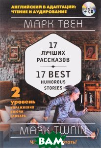 Купить Марк Твен. 17 лучших рассказов. Уровень 2 / Mark Twain: 17 Best Humorous Stories: Level 2 (+ СD), ЭКСМО, 978-5-699-92844-6