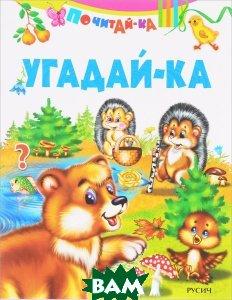 Купить Угадай-ка, РУСИЧ, Михайлова А., 978-5-8138-1267-5