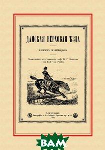 Купить Дамская верховая езда, Секачев В. Ю., Врангель К. Г., 978-5-4481-0080-2