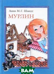 Купить Мурлин (изд. 2017 г. ), ЗАХАРОВ, Анни М. Г. Шмидт, 978-5-8159-1434-6