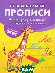 Купить Прописи для дошкольников с историями о животных, Неизвестный, Виктория Белых, 978-5-222-29269-3