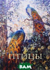 Купить Птицы (изд. 2017 г. ), БЕЛЫЙ ГОРОД, А. Ю. Астахов, 978-5-7793-4990-1