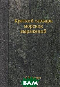 Краткий словарь морских выражений