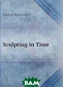 Купить Sculpting in Time, Неизвестный, Andrey Tarkovsky, 978-5-8850-1047-4