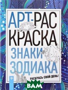 Купить Знаки зодиака. АРТ-раскраска, ФЕНИКС, 978-5-222-27594-8