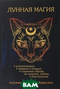 Купить Лунная магия. Полезные советы на каждый день, Рипол Классик, T8RUGRAM, Лобков Денис, 978-5-386-11047-5