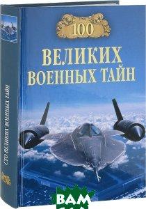 Купить 100 великих военных тайн, ВЕЧЕ, М. Ю. Курушин, 978-5-4444-6147-1
