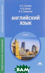 Купить Английский язык. Учебник, ACADEMIA, Н. В. Балюк, А. П. Голубев, И. Б. Смирнова, 978-5-4468-3864-6
