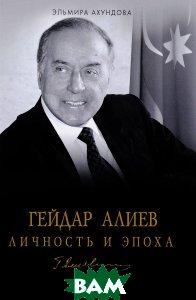Купить Гейдар Алиев. Личность и эпоха. Том 3, Канон, Эльмира Ахундова, 9785883730428