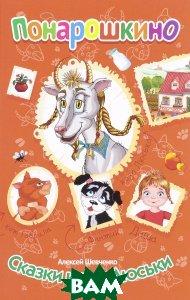 Сказки козы Люськи