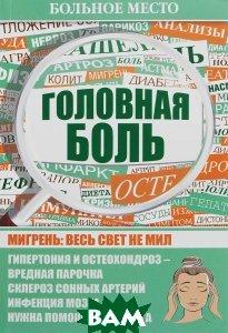 Купить Больное место. Головная боль, Газетный мир, Валентина Шабанова, 978-5-4423-0241-7