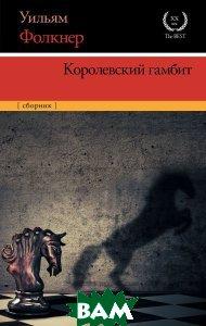 Купить Королевский гамбит, АСТ, Уильям Фолкнер, 978-5-17-100258-9