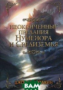 Купить Неоконченные предания Нуменора и Средиземья, АСТ, Джон Рональд Руэл Толкин, 978-5-17-101723-1