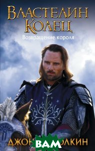 Купить Властелин Колец. Возвращение короля, АСТ, Джон Р. Р. Толкин, 978-5-17-103045-2