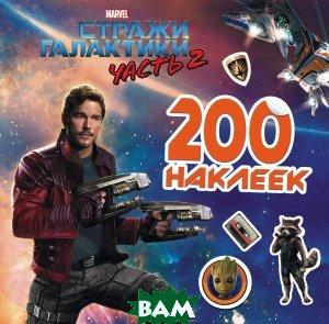 Купить Стражи Галактики 2. 200 наклеек, АСТ, Mainstream, 978-5-17-103452-8