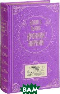 Купить Хроники Нарнии (подарочное издание), ЭКСМО, Клайв С. Льюис, 978-5-699-93484-3